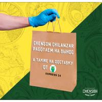 CHENSON CHILANZAR
