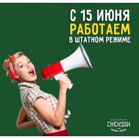С 15/06 РАБОТАЕМ В ШТАТНОМ РЕЖИМЕ!