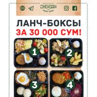 ЛАНЧ-БОКСЫ ЗА З0 000 СУМ