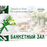 БАНКЕТЫ ОТ CHENSON
