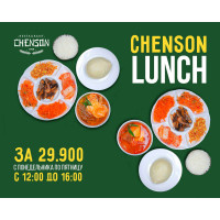 Chenson Lunch!