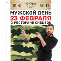 МУЖСКОЙ ДЕНЬ В РЕСТОРАНЕ CHENSON
